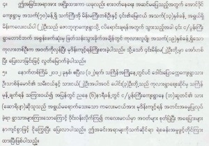 Inside-Dawpru-village-letter-to-the-state-minister-300x210