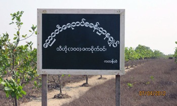 confiscated-land-restrictions-area-signboard